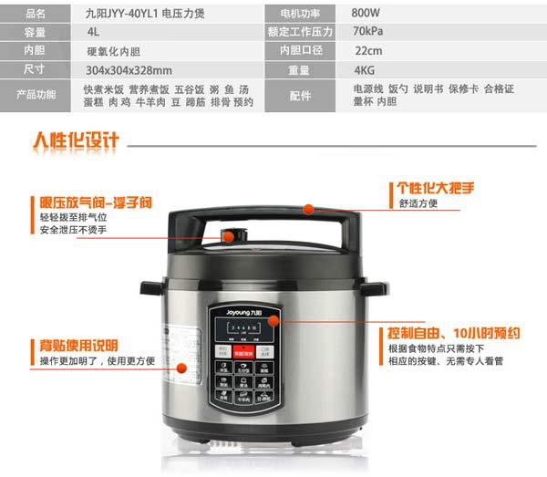 九阳 电脑板电压力锅jyy-40yl1_九阳 电脑板电压力锅