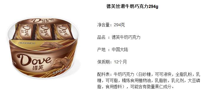 德芙丝滑牛奶巧克力294g