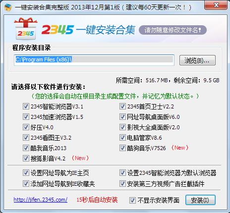 2345一键安装合集,集成常用软件!