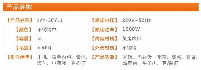 换礼品 家用电器 > 九阳(joyoung) 5升电脑板电压力锅jyy-50yl1