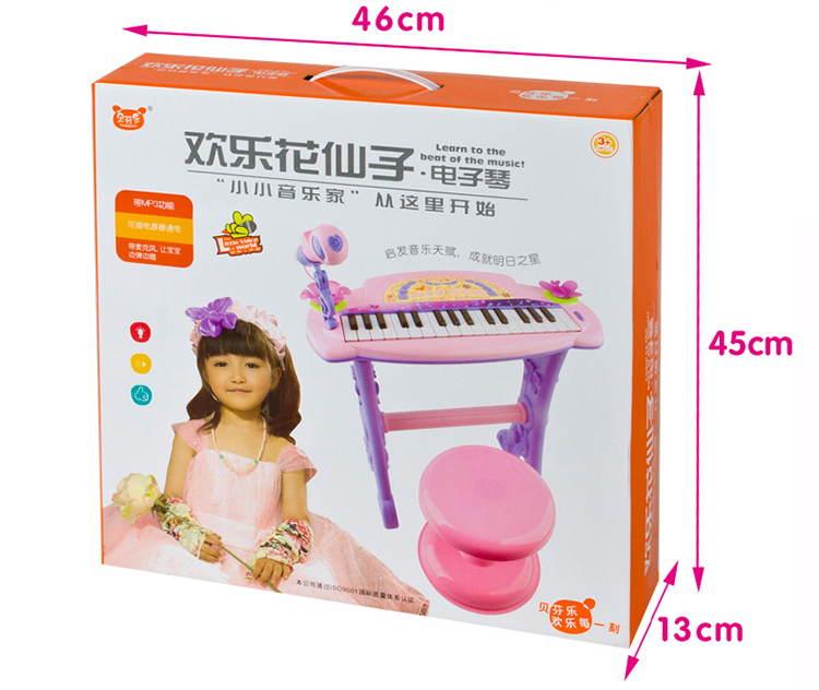 贝芬乐儿童电子琴