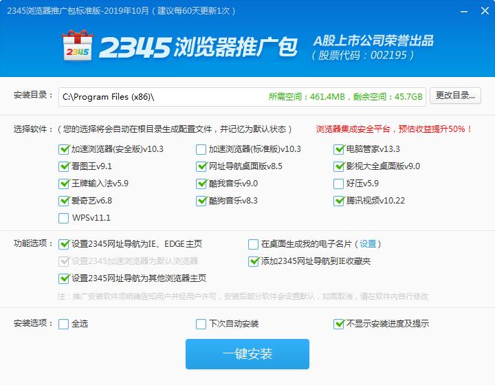 2345浏览器标准版(10月版)