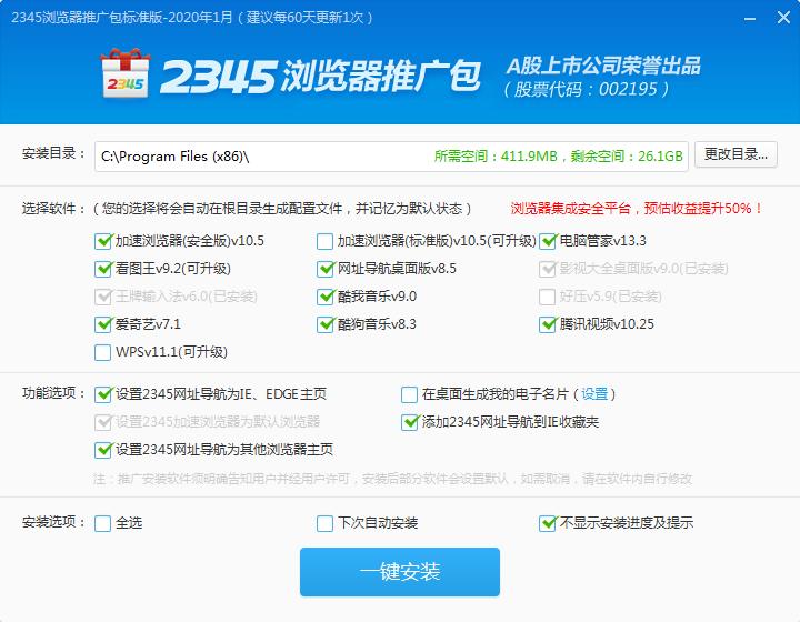 2345浏览器(2020年1月第2版)下载